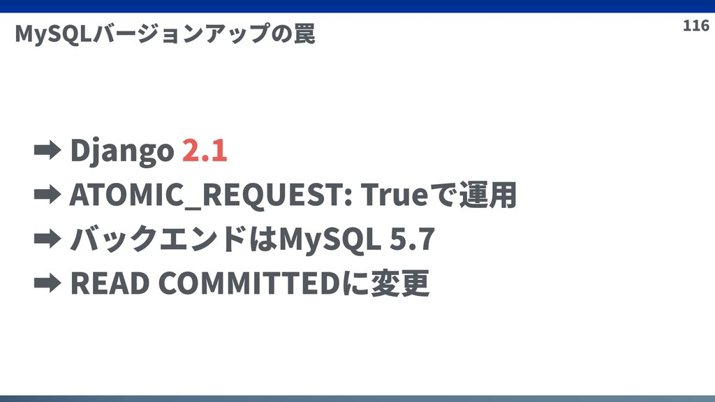 116 MySQLバージョンアップの罠 ➡ Django 2.1 ➡ ATOMIC_REQUE...