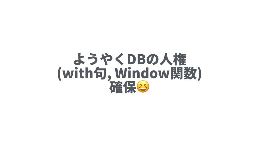 ようやくDBの⼈権 (with句, Window関数) 確保