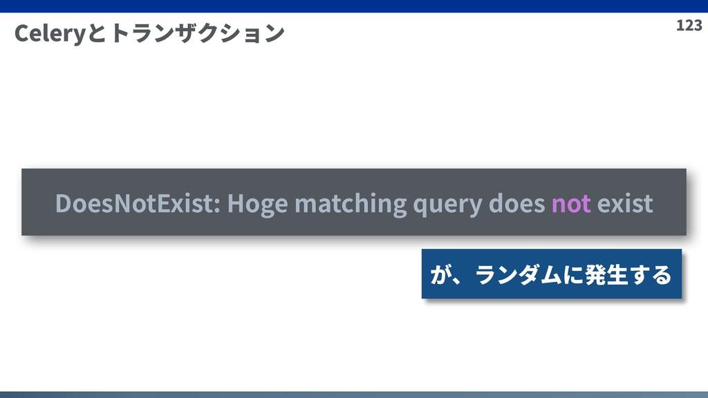 123 Celeryとトランザクション DoesNotExist: Hoge matching...