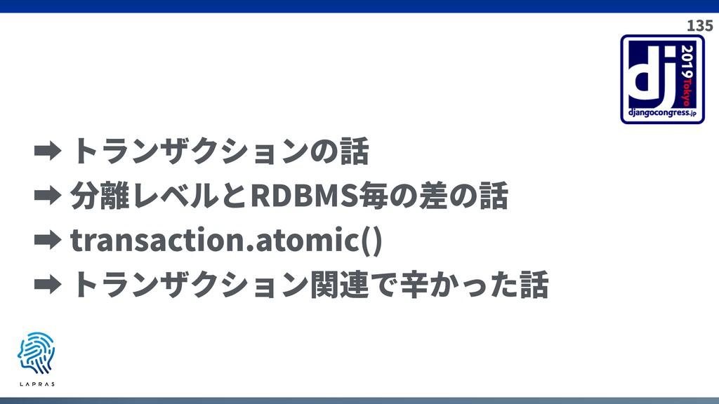 135 ➡ トランザクションの話 ➡ 分離レベルとRDBMS毎の差の話 ➡ transacti...