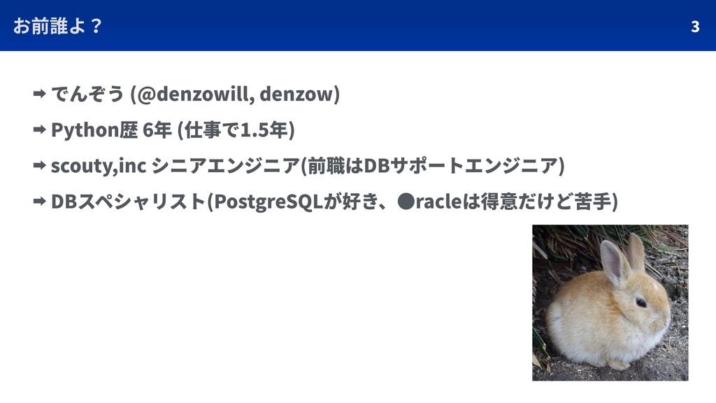 3 ➡ でんぞう (@denzowill, denzow) ➡ Python歴 6年 (仕事で...