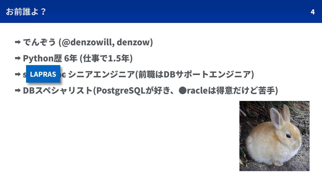 4 ➡ でんぞう (@denzowill, denzow) ➡ Python歴 6年 (仕事で...