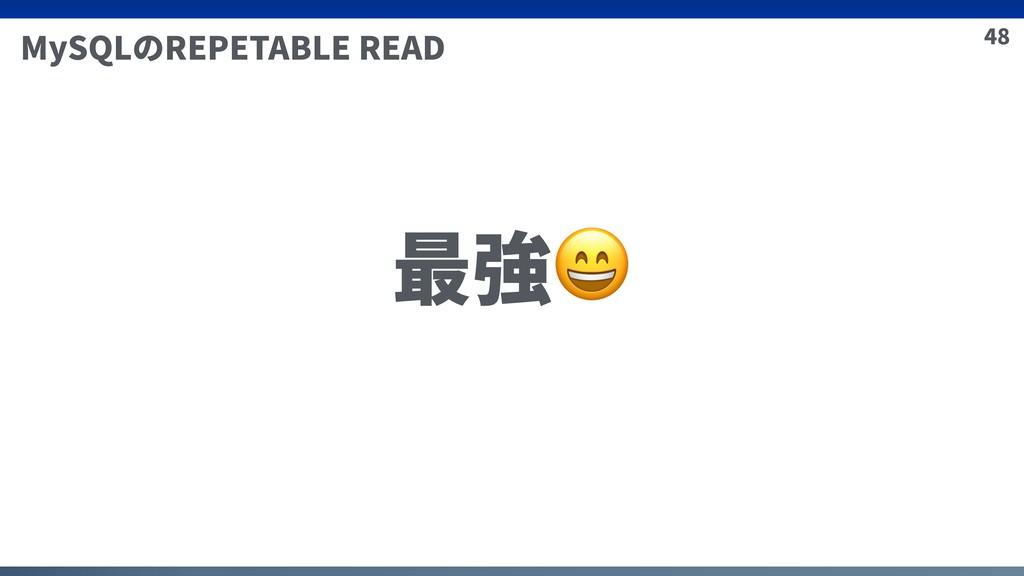 48 MySQLのREPETABLE READ 最強