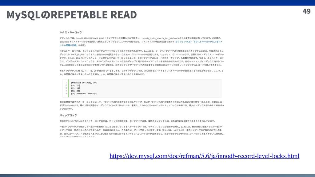 49 MySQLのREPETABLE READ https://dev.mysql.com/d...