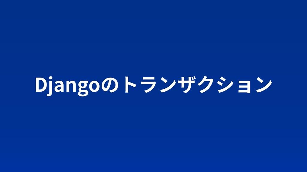 Djangoのトランザクション