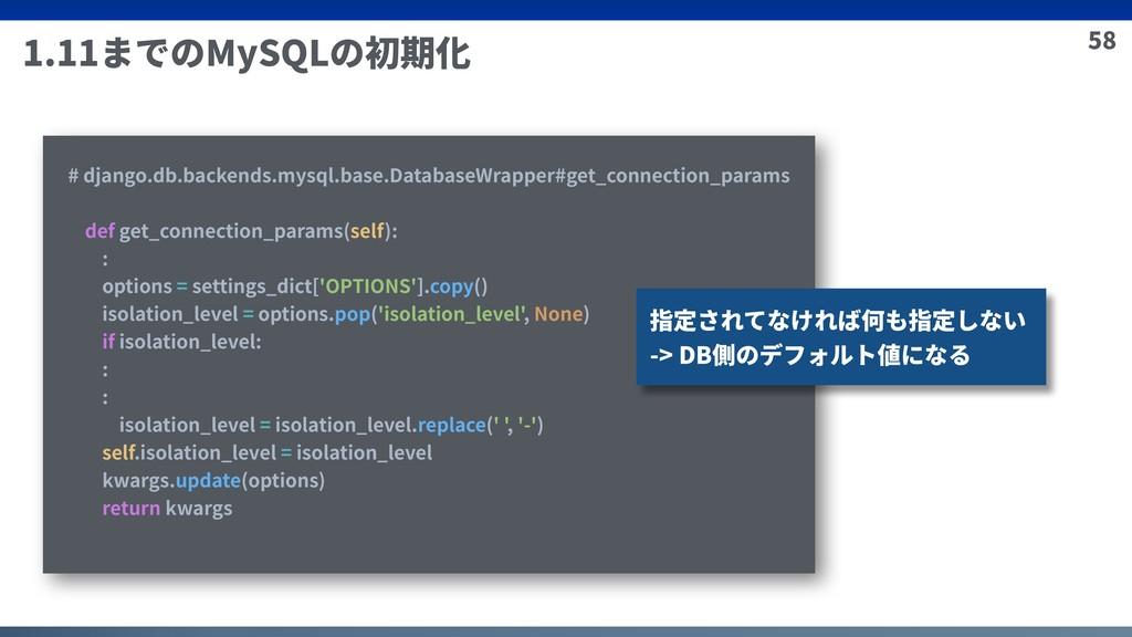 58 1.11までのMySQLの初期化 # django.db.backends.mysql....