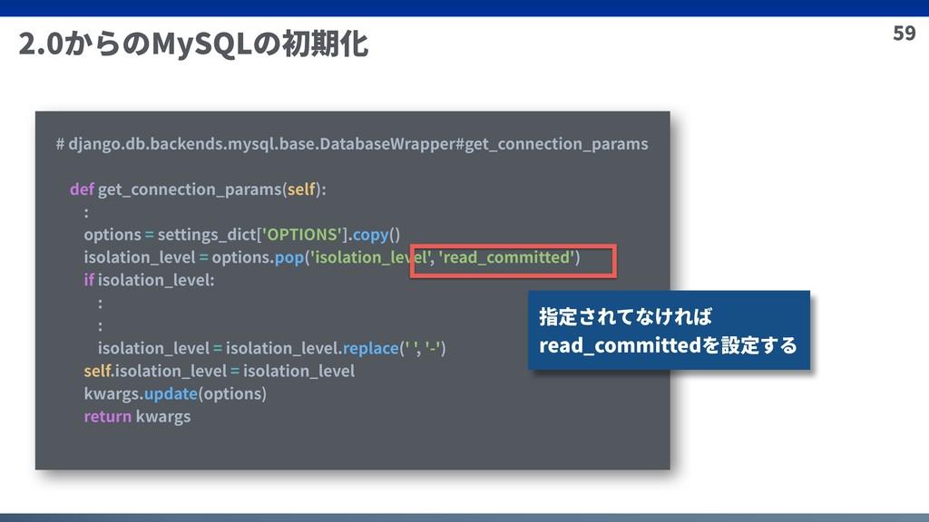 59 2.0からのMySQLの初期化 # django.db.backends.mysql.b...