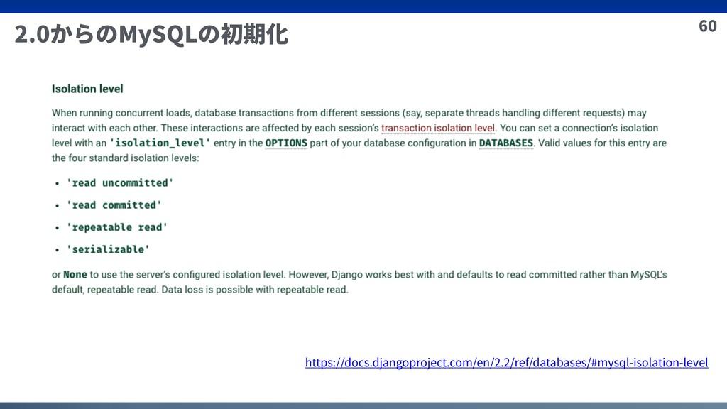 60 2.0からのMySQLの初期化 https://docs.djangoproject.c...