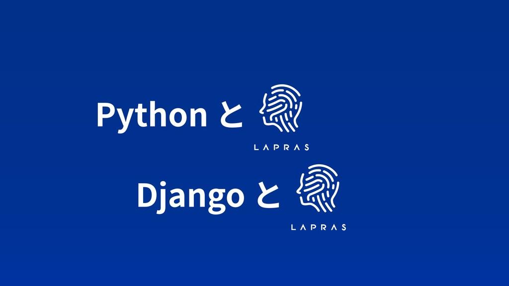 Python と Django と