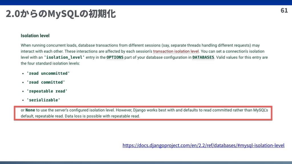 61 2.0からのMySQLの初期化 https://docs.djangoproject.c...