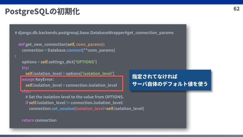 62 PostgreSQLの初期化 # django.db.backends.postgres...