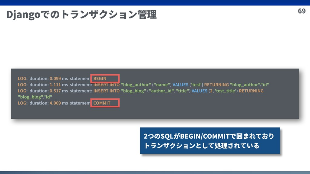 69 Djangoでのトランザクション管理 LOG: duration: 0.099 ms s...