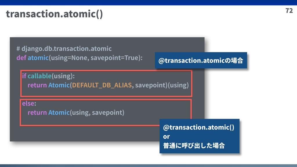 72 transaction.atomic() # django.db.transaction...
