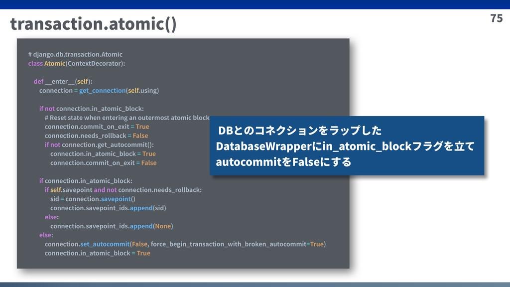 75 transaction.atomic() # django.db.transaction...
