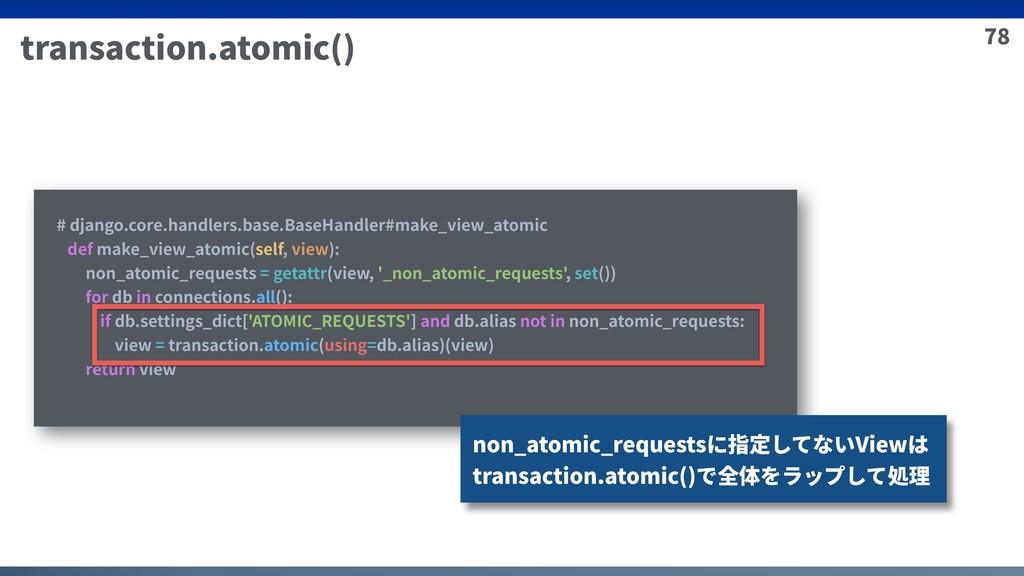 78 transaction.atomic() # django.core.handlers....