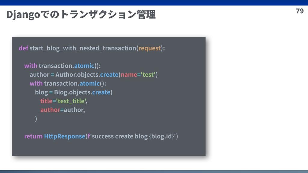 79 Djangoでのトランザクション管理 def start_blog_with_neste...