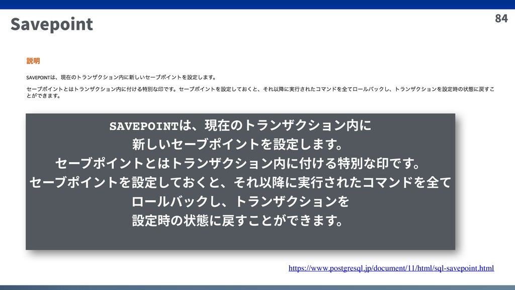 84 Savepoint https://www.postgresql.jp/document...