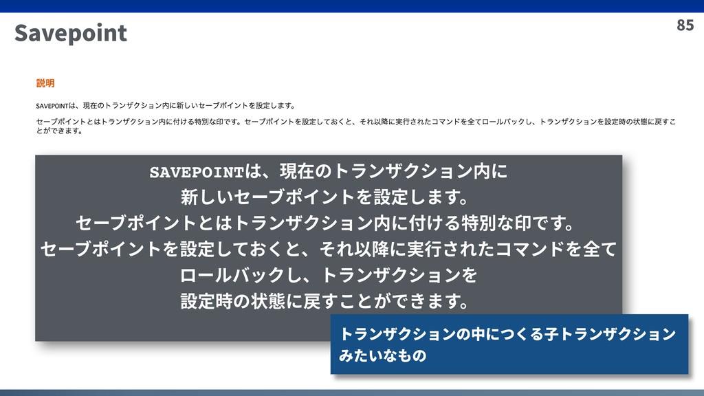 85 Savepoint https://www.postgresql.jp/document...
