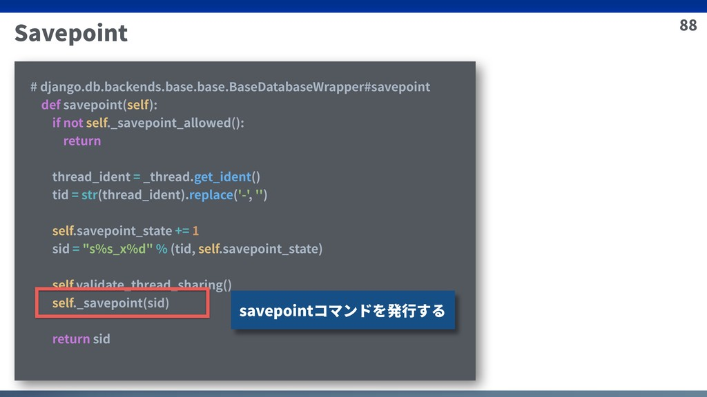 88 Savepoint # django.db.backends.base.base.Bas...