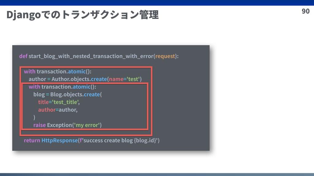 90 Djangoでのトランザクション管理 def start_blog_with_neste...