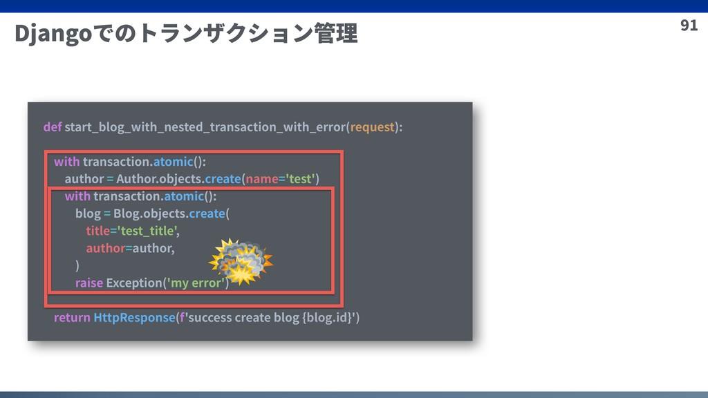 91 Djangoでのトランザクション管理 def start_blog_with_neste...