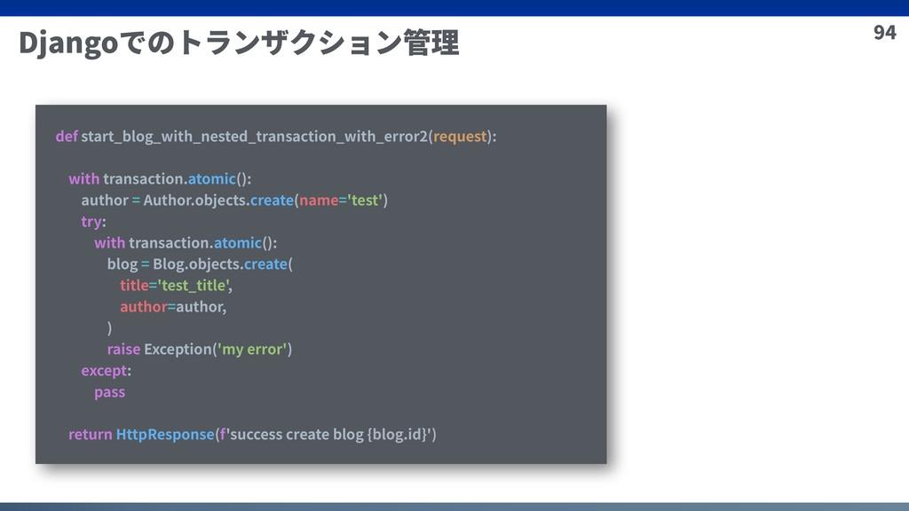 94 Djangoでのトランザクション管理 def start_blog_with_neste...