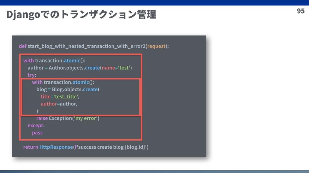 95 Djangoでのトランザクション管理 def start_blog_with_neste...
