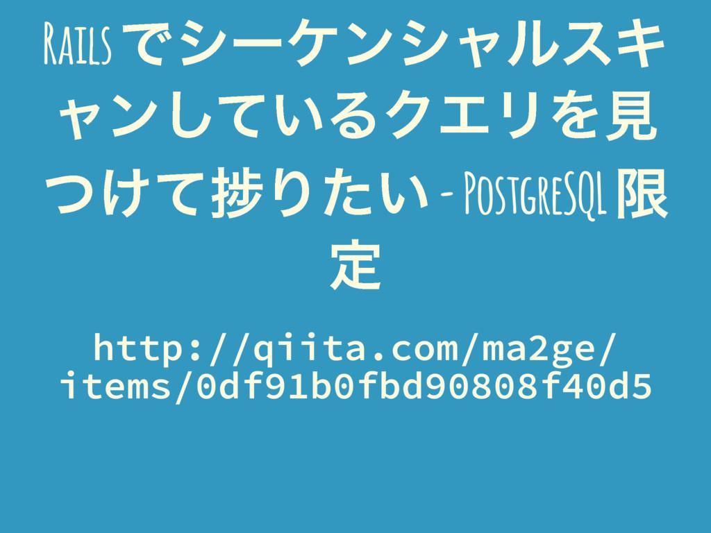 Rails ͰγʔέϯγϟϧεΩ ϟϯ͍ͯ͠ΔΫΤϦΛݟ ͚ͭͯḿΓ͍ͨ - PostgreS...