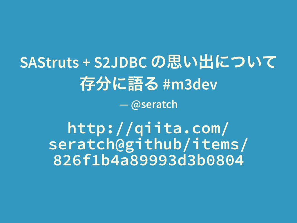 SAStruts + S2JDBC ͷࢥ͍ग़ʹ͍ͭͯ ଘʹޠΔ #m3dev — @sera...