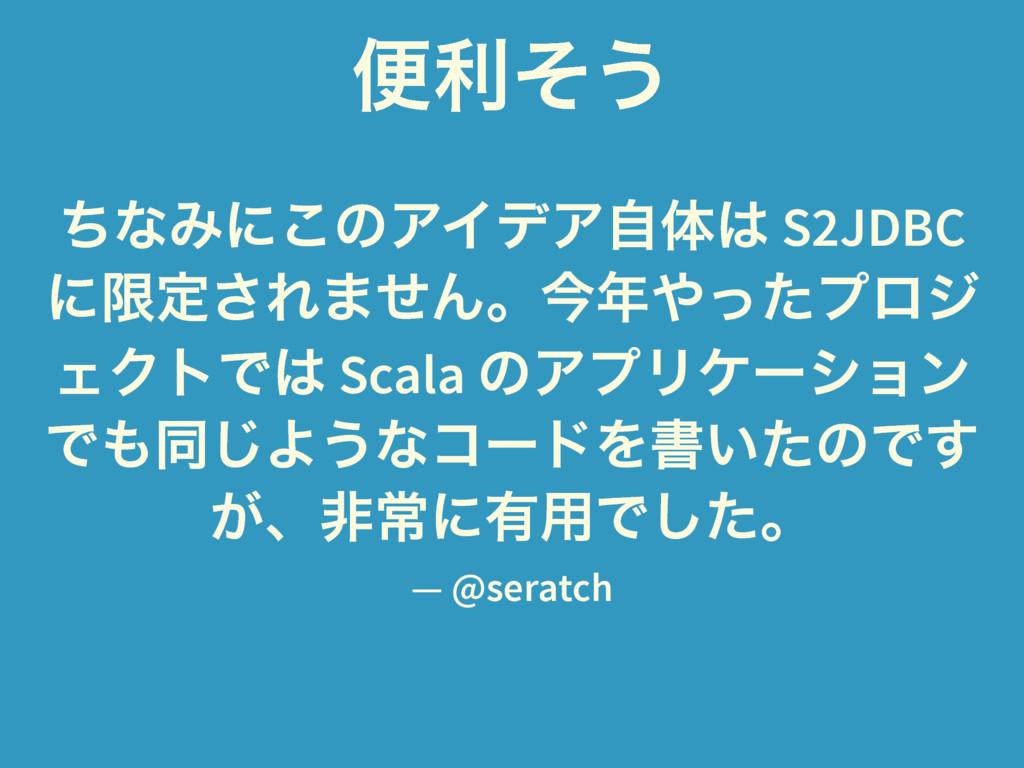 ศརͦ͏ ͪͳΈʹ͜ͷΞΠσΞࣗମ S2JDBC ʹݶఆ͞Ε·ͤΜɻࠓͬͨϓϩδ ΣΫτ...
