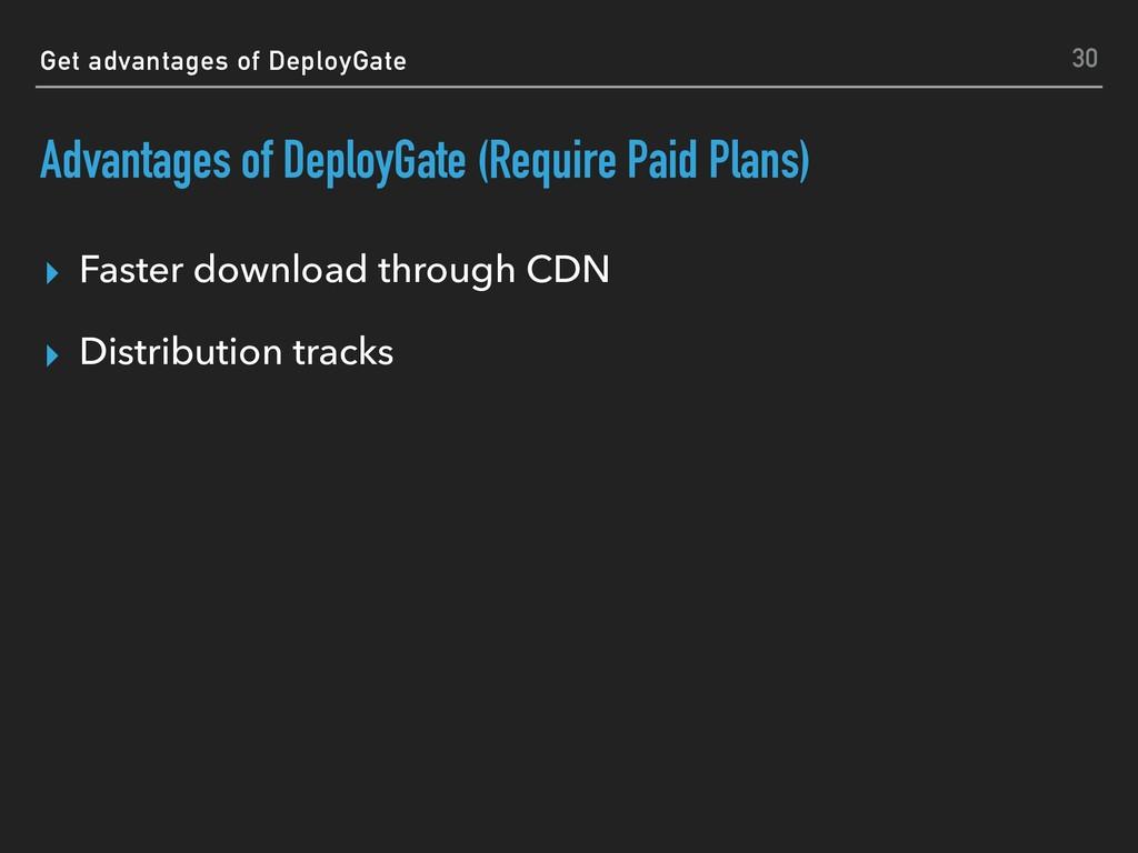 Get advantages of DeployGate Advantages of Depl...