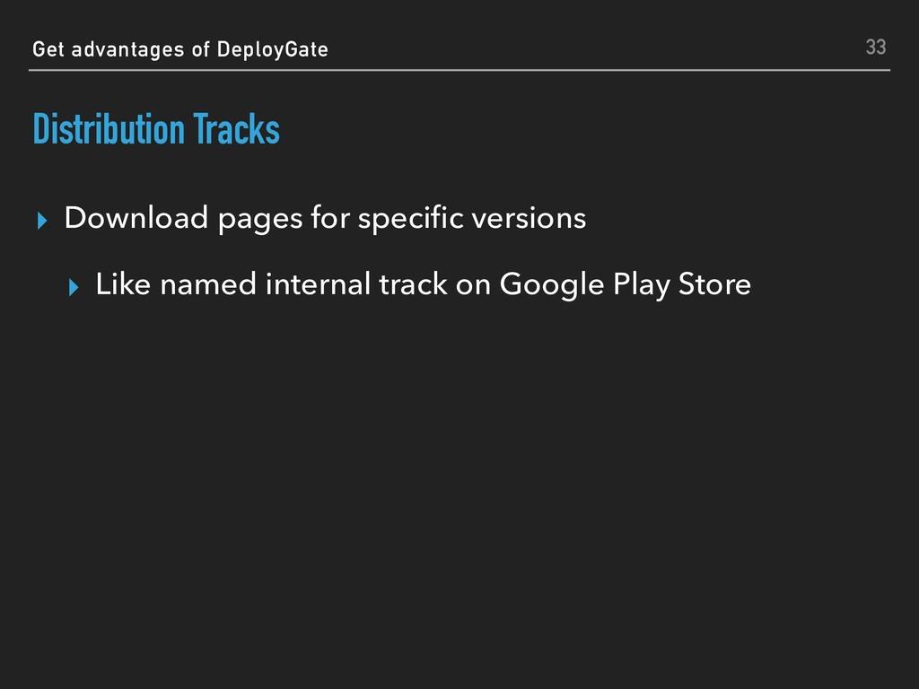 Get advantages of DeployGate Distribution Track...