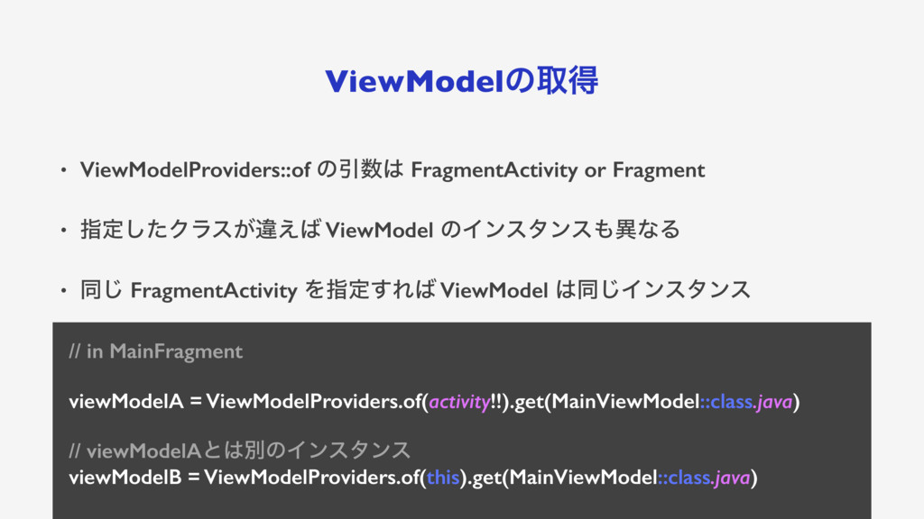 ViewModelͷऔಘ • ViewModelProviders::of ͷҾ਺͸ Frag...