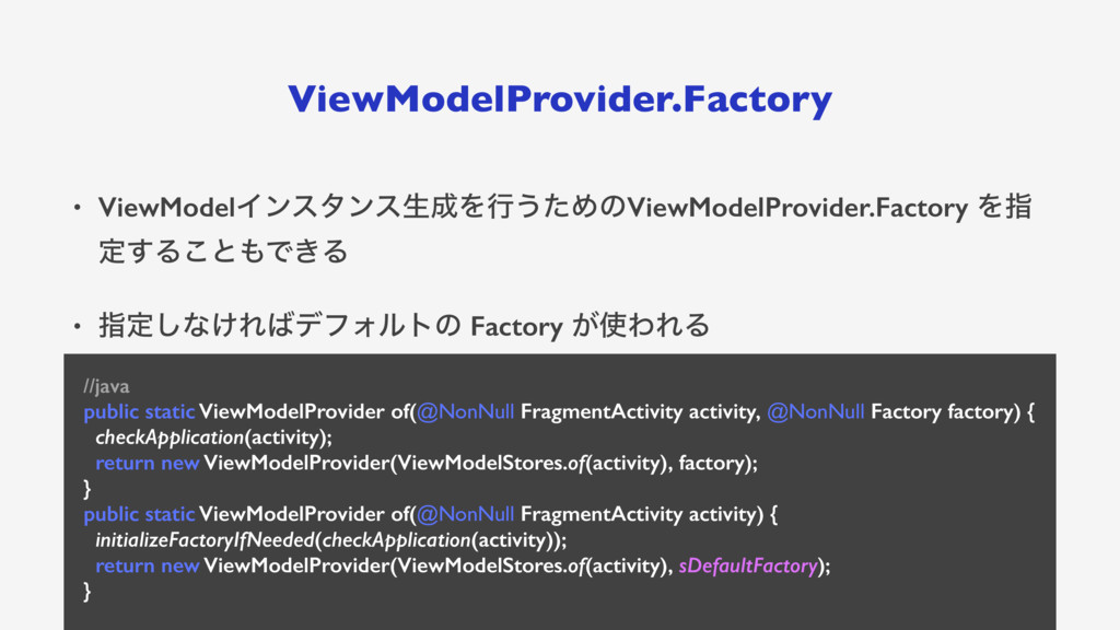 ViewModelProvider.Factory • ViewModelΠϯελϯεੜ੒Λߦ...
