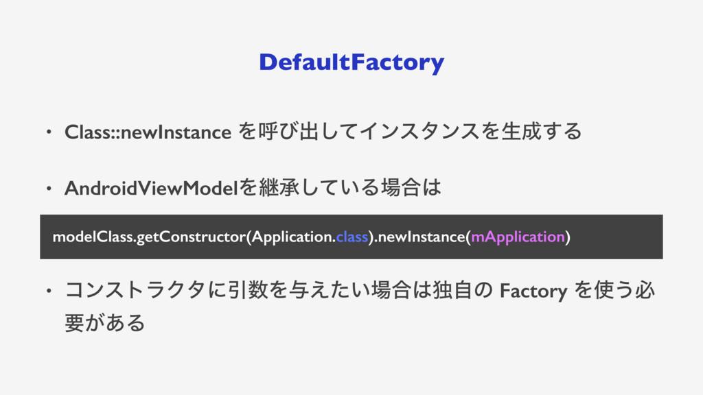 DefaultFactory • Class::newInstance Λݺͼग़ͯ͠Πϯελϯ...