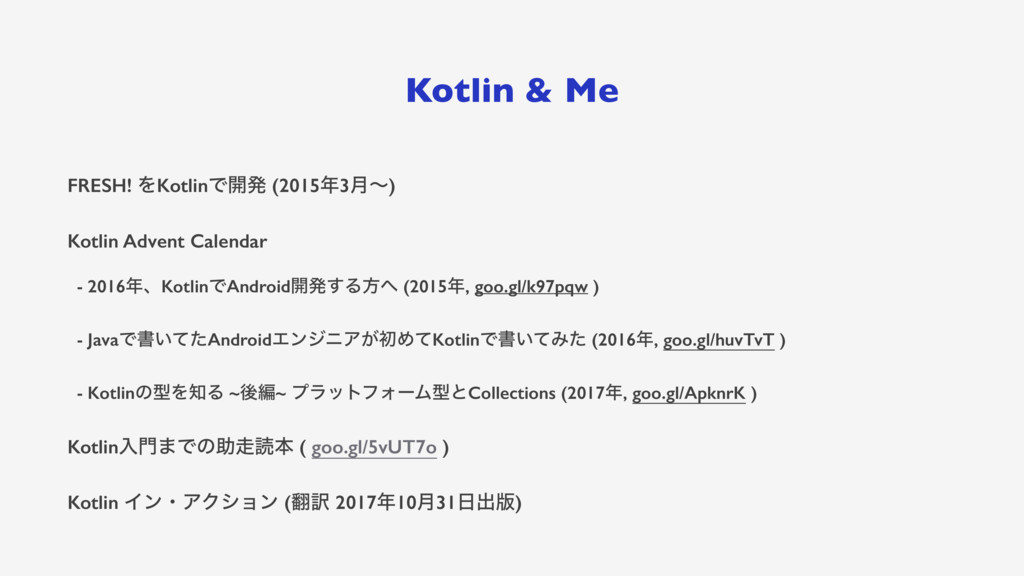 Kotlin & Me FRESH! ΛKotlinͰ։ൃ (2015೥3݄ʙ) Kotlin...