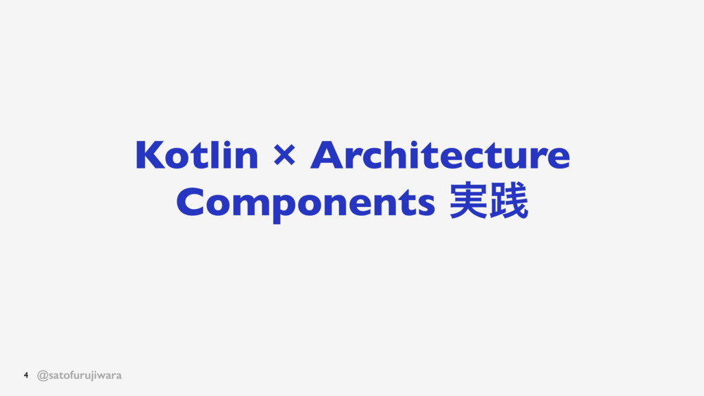 @satofurujiwara Kotlin × Architecture Component...