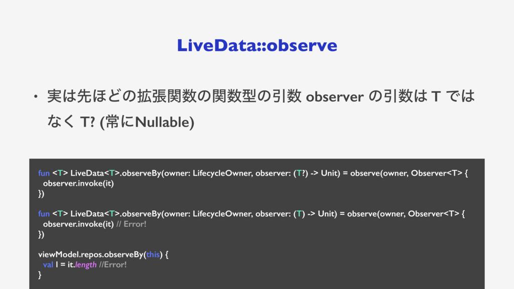 LiveData::observe • ࣮ઌ΄Ͳͷ֦ுؔͷؔܕͷҾ observer ...