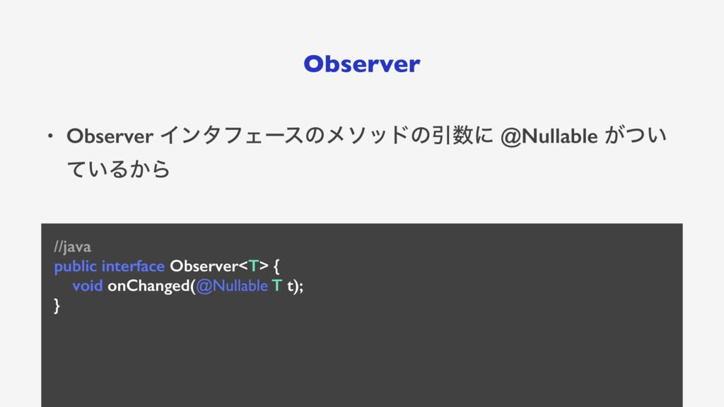 Observer • Observer ΠϯλϑΣʔεͷϝιουͷҾʹ @Nullable ...