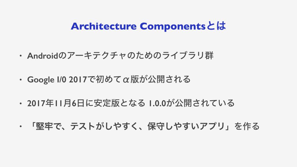 Architecture Componentsͱ • AndroidͷΞʔΩςΫνϟͷͨΊͷ...