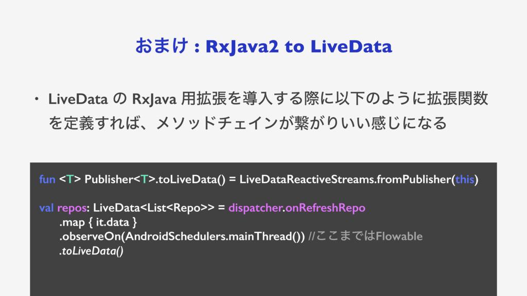͓·͚ : RxJava2 to LiveData • LiveData ͷ RxJava ༻...