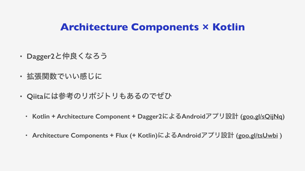Architecture Components × Kotlin • Dagger2ͱྑ͘ͳ...