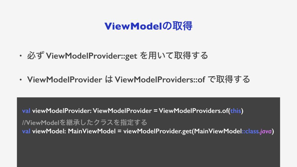 ViewModelͷऔಘ • ඞͣ ViewModelProvider::get Λ༻͍ͯऔಘ...