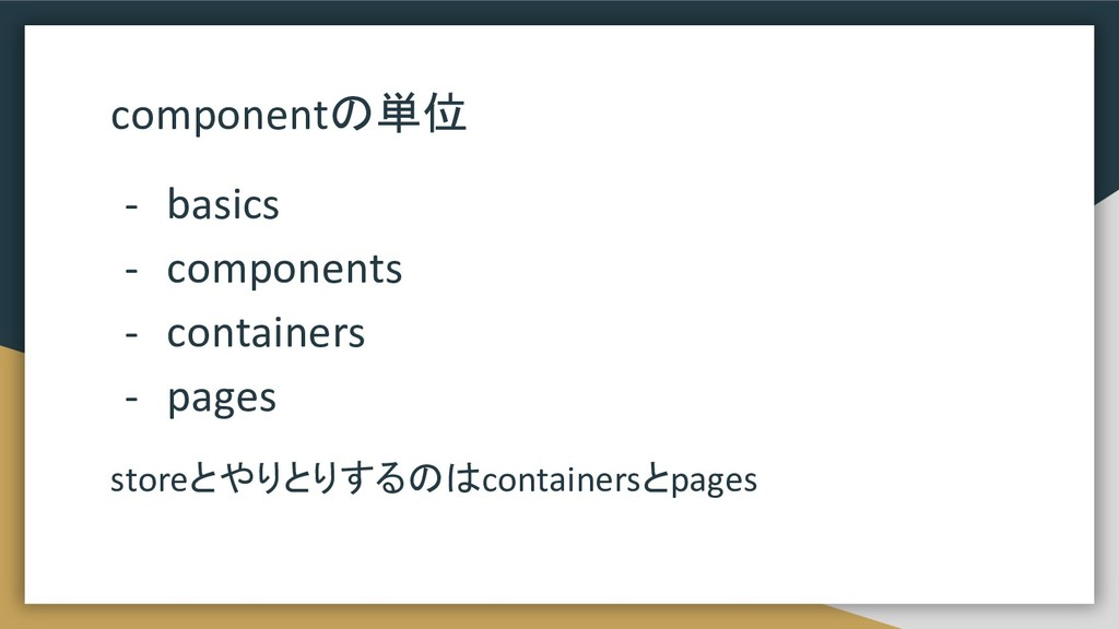 componentの単位 - basics - components - containers...