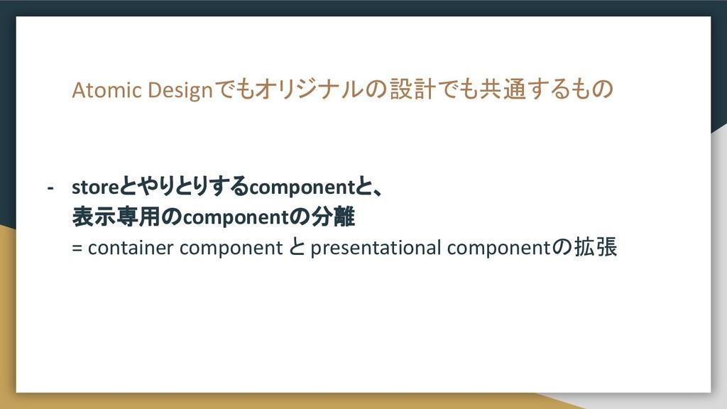 Atomic Designでもオリジナルの設計でも共通するもの - storeとやりとりするc...