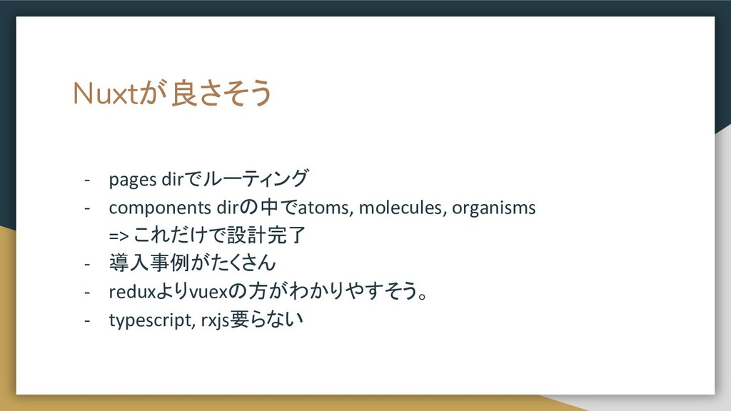 Nuxtが良さそう - pages dirでルーティング - components dirの中...
