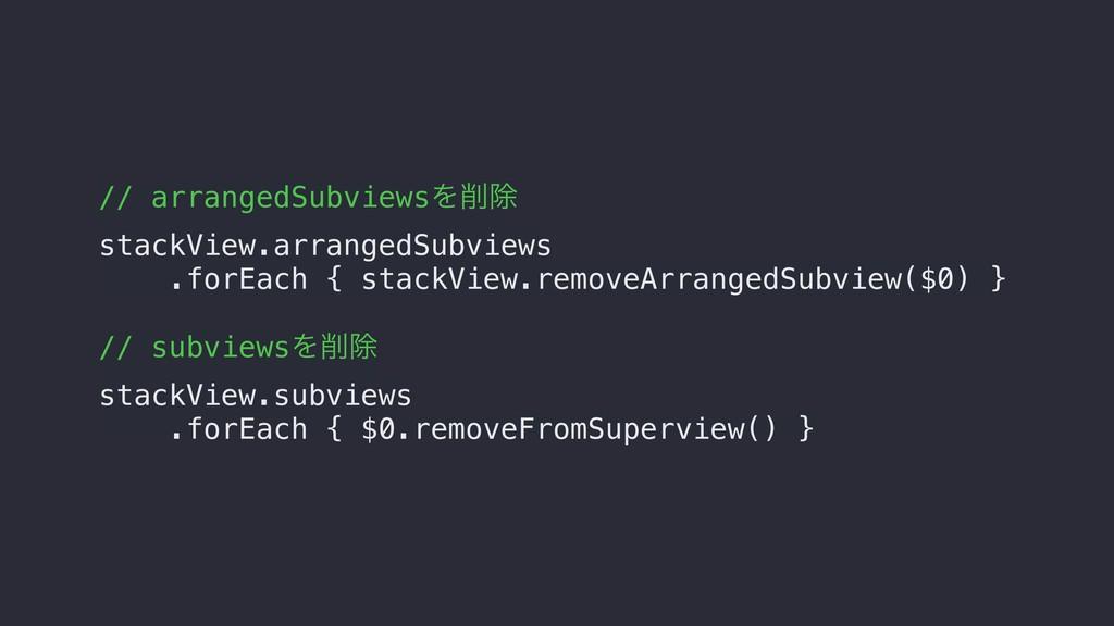 // arrangedSubviewsΛআ stackView.arrangedSubvie...