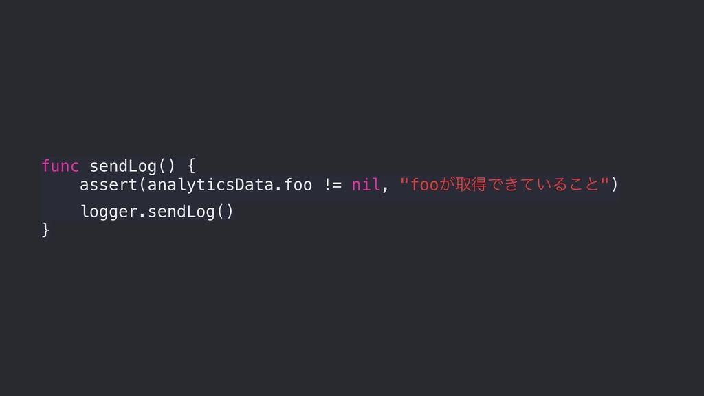 func sendLog() { assert(analyticsData.foo != ni...