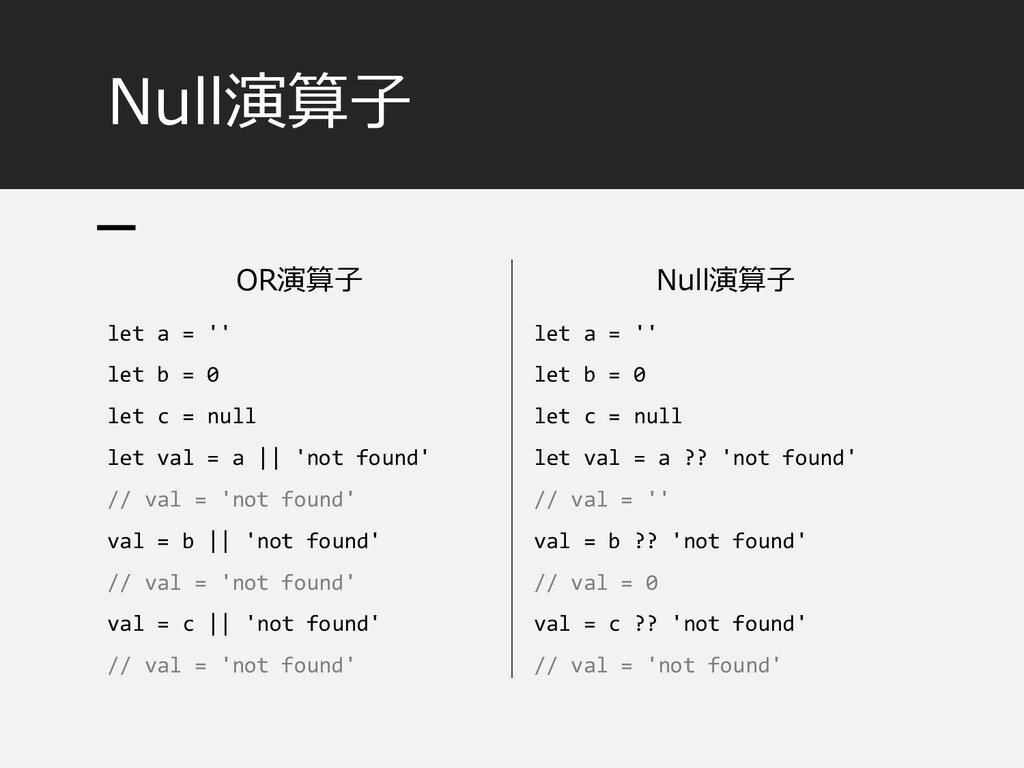 Null演算子 OR演算子 let a = '' let b = 0 let c = null...