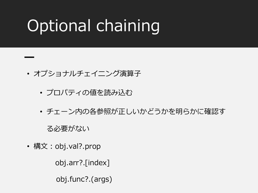 Optional chaining • オプショナルチェイニング演算子 • プロパティの値を読...